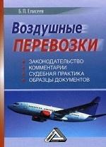 Воздушные перевозки: Законодательство. Комментарии. Судебная практика. Образцы документов
