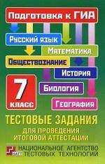 ГИА Русский язык. Математика. Обществознание. История. 7 класс. Тестовые задания для проведения итоговой аттестации