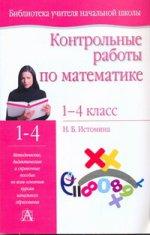 Математика 1-4кл [Контрольные работы]