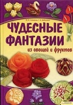 Скачать Чудесные фантазии из овощей и фруктов бесплатно