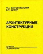 Архитектурные конструкции. Учебник