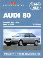 Audi 80 / Limousine / Avant. 1991-1995. Ремонт и техобслуживание. Электросхемы