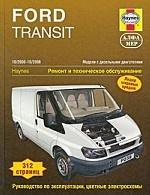 Ford Transit 2000-2006. Ремонт и техническое обслуживание