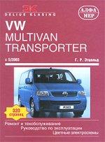 VW Multivan / Transporter / California. Ремонт и техобслуживание