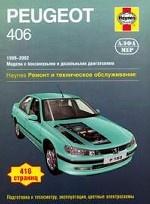 Peugeot 406 1999-2002. Ремонт и техническое обслуживание