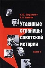 УТАЕННЫЕ СТРАНИЦЫ СОВЕТСКОЙ ИСТОРИИ.КНИГА 2