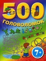 Скачать 500 головоломок. Для детей от 7 лет бесплатно