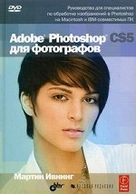 Adobe Photoshop CS5 для фотографов (+ DVD-ROM)