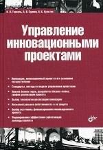 Управление инновационными проектами. Учебник. Гриф УМО МО РФ