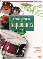 Уроки игры на барабанах. Ч.2