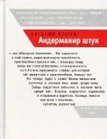 Андерманир штук: Социофренический роман