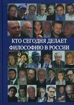 Кто сегодня делает философию в России. Том 2