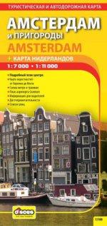 Карта автодор. и туристич. Амстердам