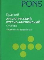 Краткий англо-русский, русско-английский словарь. 40 000 слов и выражений