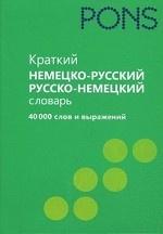 Краткий немецко-русский, русско-немецкий словарь