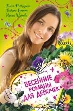 Весенние романы для девочек