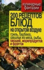 200 рецептов блюд на открытом воздухе гриль, барбекю, шашлык из мяса, рыбы, овощей, морепродуктов и фруктов