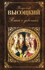 Роман о девочках