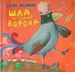 Скачать Шла по городу ворона бесплатно Е. Наумова