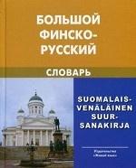 Большой финско-русский словарь / Suomalais-venalainen suur-sanakirja