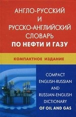 Англо-русский и русско-английский словарь по нефти и газу / Compact English-Russian and Russian-English Dictionary of Oil and Gas