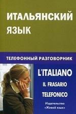 Семенов Иван Алексеевич. Итальянский язык. Телефонный разговорник / L`Italiano: Il Frasario Telefonico 150x224