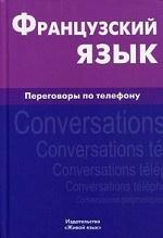 Французский язык. Переговоры по телефону / Francais: Conversations telephoniques