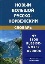 Новый большой русско-норвежский словарь / Ny stor russisk-norsk ordbok