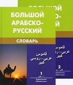 Большой арабско-русский словарь. Около 100000 слов и словосочетаний