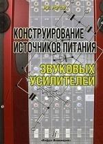 Конструирование источников питания звуковых усилит