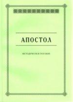 Апостол: методическое пособие для семинарских занятий