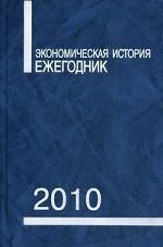 Экономическая история. Ежегодник. 2010