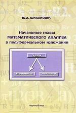Начальные главы математического анализа в полуформальном изложении
