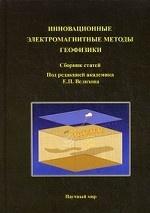 Инновационные электромагнитные методы геофизики