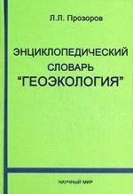 """Энциклопедический словарь """"Геоэкология"""""""