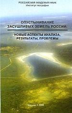 Опустынивание засушливых земель России: новые аспекты анализа, результаты, проблемы
