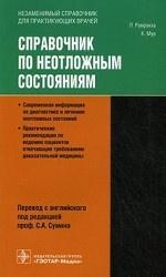 Скачать Справочник по неотложным состояниям. бесплатно