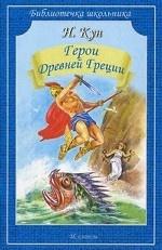 Герои Древней Греции