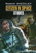 Гражданин в Космосе. Рассказы