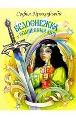 Белоснежка и волшебный меч