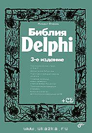 Библия Delphi 3-е изд. + CD