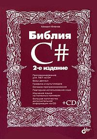 Библия C# (+ CD-ROM)