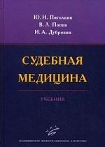 Судебная медицина: Учебник