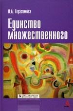 Скачать Единство множественного бесплатно Герасимова Алексеевна
