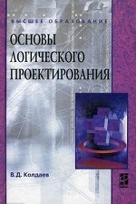 Скачать Основы логического проектирования бесплатно Колдаев Дмитриевич