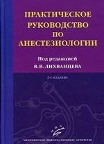 Практическое руководство по анестезиологии. - 2-е изд., перераб. и доп