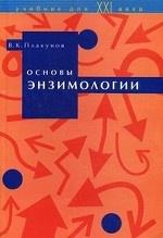 Основы энзимологии. Учебное пособие. Гриф МО РФ