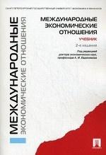 Международные экономические отношения. Учебник. Гриф УМО вузов России