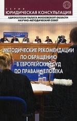 Методические рекомендации по обращению в Европейский Суд по правам человека