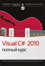 Visual C# 2010. Полный курс